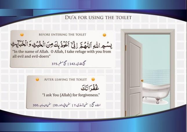 toilet-duas